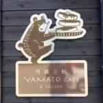 【三田篠山カフェ】丹波立杭YAMATOcafe(ヤマトカフェ)緑豊かな丹波立杭焼の里で話題のパンケーキとエスプーマ雪を食す