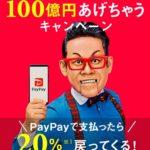 【100億円あげちゃうキャンペーン】新しいスマホ決済サービス[『PayPay』のキャンペーンで高い還元率を狙え!