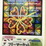 【CRAFTWORK FAIR】Seiko作品出展のお知らせ【兵庫県三田】