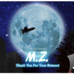 【総額1億円のお年玉】ZOZOの前澤友作さんのお年玉企画から何を学ぶ?