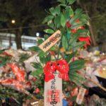 【十日えびす】福笹の無限ループを卒業することにしました【西宮神社】