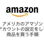 【初心者向け】アメリカのAmazonでお買い物をしてみたよ②♪住所とクレジットカード情報の入力と商品購入の手順を解説します!