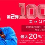 【PayPay(ペイペイ)】第2弾100億円キャンペーンは本当にお得なのか?