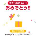 【祝当選】PayPay「やたら当たるくじ」当選から、日本のキャッシュレス化を考察する