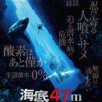 【サメ映画】『海底47m』極限状態の海底からの脱出サバイバルとは?(衝撃のラストのネタバレあり)【アマゾンプライムで無料視聴】