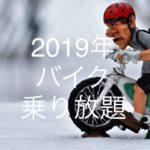 高速道路でバイク乗り放題!北海道も加わる2019年のツーリングプランの詳細は?