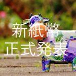 新紙幣のデザインがダサい?一万円渋沢栄一・五千円津田梅子・千円北里柴三郎