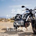北海道だけじゃなく四国も加わった高速乗り放題「2019ツーリングプラン」の詳細発表!