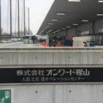 オンワードファミリーセール2021大阪の最新情報!トッカなどの人気ブランドが半額以下に!