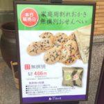 小倉山荘の無選別の日!お得な家庭用割れおかきが1袋486円!