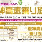 簡単申込!2019阪神高速乗り放題キャンペーンで夏~秋を楽しもう!