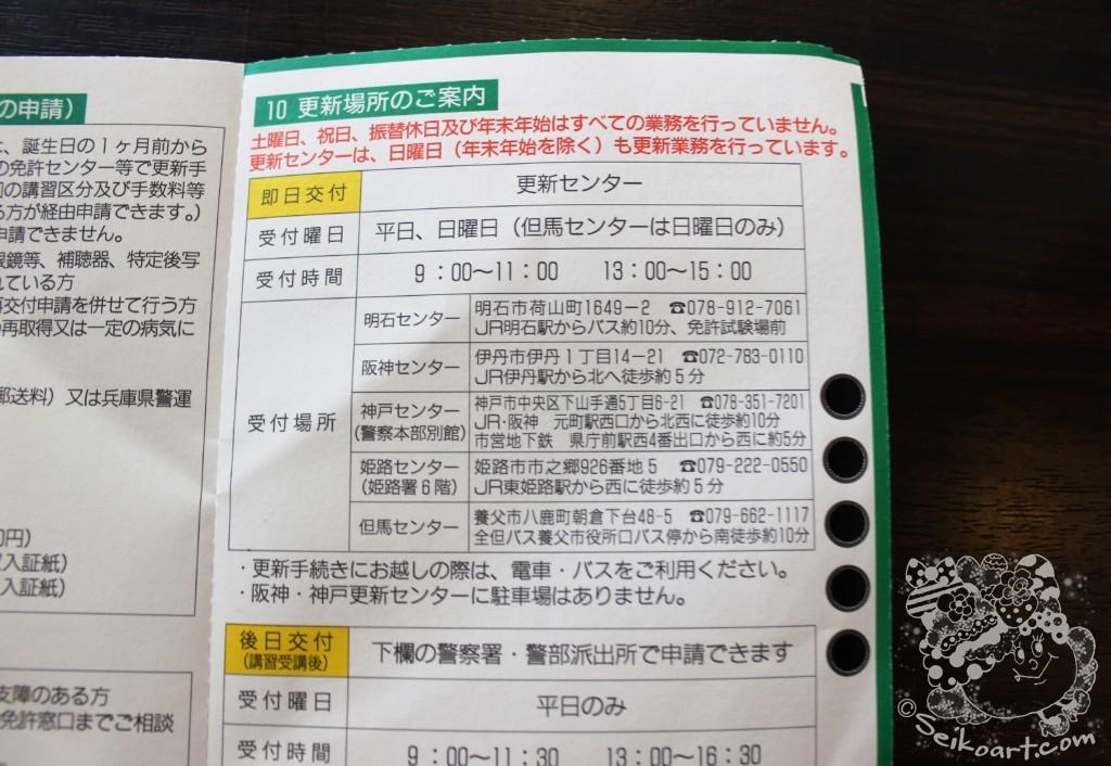 センター 更新 阪神 免許