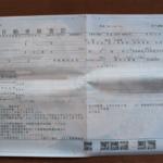 【車検直前】バイクユーザー車検の予約・整備・費用・必要書類まとめ