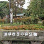 【宝塚西谷の森公園】愛犬のダイエットにちょうどいい登山コース