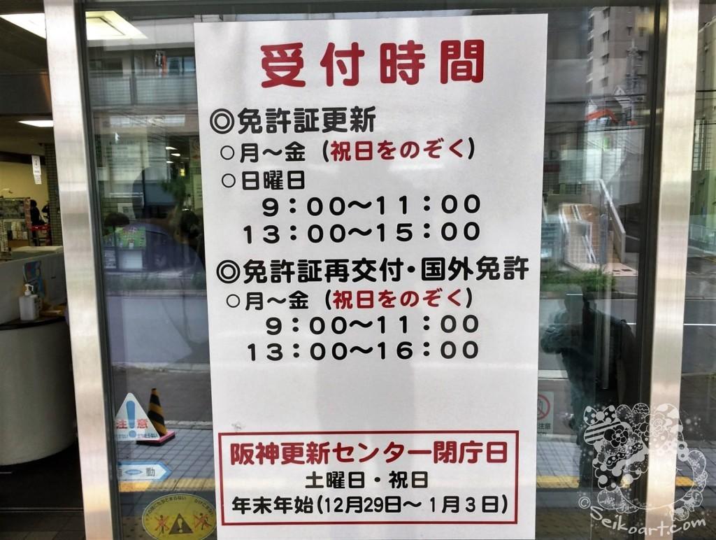 阪神更新センター