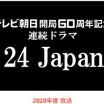 海外ドラマ「24 TWENTY FOUR」は終わらない?日本版リメイクが2020年放送予定