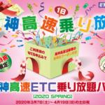 【2020阪神高速ETC乗り放題パス】もっとお得に!半額以下にもなるキャンペーンの簡単申し込み手順を解説します【2020 SPRING】