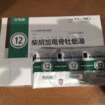 【柴胡加竜骨牡蛎湯】味覚障害に漢方薬が効いている