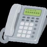 【ナンバーディスプレイ】事務用の固定電話の料金体系に物申す