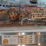 【餅パイ】西脇市のkajitsu(かじつ)で最強のお土産をゲット