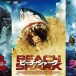 【サメ映画】水陸両用の『ビーチ・シャーク』が大暴れ!